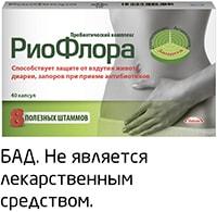 Для защиты микрофлоры кишечника