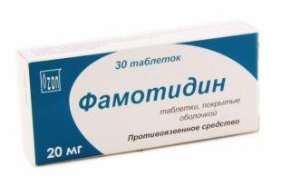 tabletki-dlya-zheludka-famotidin